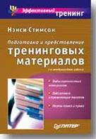 Подготовка и представление тренинговых материалов   Стимсон Н.  купить