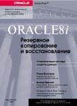 Oracle 8i Резервное копирование и восстановление  Рама Велпури, Ананд Адколи купить