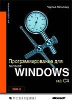 Программирование для Microsoft Windows на C#. В 2-х томах. Том 1  Петцольд Ч. купить