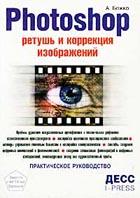 Photoshop: Ретушь и коррекция изображений   А. Н. Божко купить