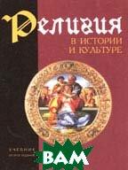 Религия в истории и культуре: Учебник для вузов  Под редакцией Писманика М.Г. купить