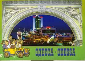 Одесса. Набор открыток   купить