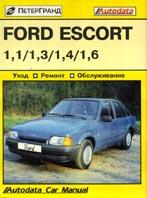 Ford Escort (1980 - 1990) Уход, обслуживание, ремонт   купить