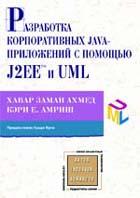 Разработка корпоративных Java-приложений с использованием J2EE и UML  Кэри И. Амриш, Хавар Заман Ахмед купить