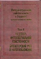 Интеллектуальная собственность в Украине: правовые основы и практика (в 4-х томах) Том 4 Оценка интеллектуальной собственности. Бухгалтерский учет и налогообложение   купить