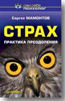 Страх    Мамонтов С. Ю. купить