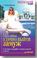 155 способов удачно выйти замуж   Кулаченко Т. М.  купить