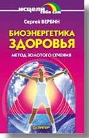 Биоэнергетика здоровья   Вербин С. Г.  купить