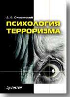 Психология терроризма   Ольшанский Д. В.  купить