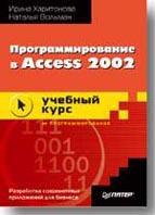 Программирование в Access 2002: учебный курс    Харитонова И. А., Вольман Н. С.  купить