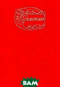 Невыдуманные рассказы  Вересаев В.В. купить