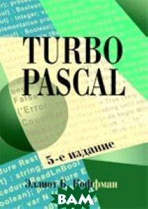 Turbo Pascal  5-е издание  Эллиот Б. Коффман  купить