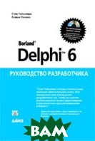 Borland Delphi 6. Руководство разработчика +CD  Стив Тейксейра, Ксавье Пачеко  купить
