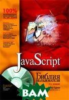JavaScript. Библия пользователя, 4-е издание + CD-ROM  Дэнни Гудман купить