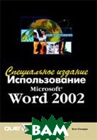 Использование Microsoft Word 2002. Специальное издание  Билл Камарда  купить