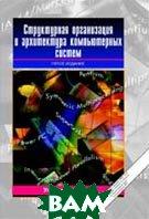 Структурная организация и архитектура компьютерных систем, 5-е изд.  Вильям Столлингс купить