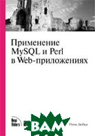 Применение MySQL и Perl в Web-приложениях  Поль Дюбуа  купить