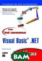Освой самостоятельно Visual Basic .NET за 24 часа  Джеймс Д. Фокселл  купить