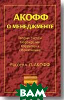 Акофф о менеджменте /Ackoff's Best : His Classic Writings on Management  