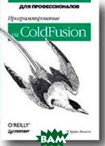 Программирование на ColdFusion. Для профессионалов  Брукс-Билсон Р.  купить
