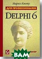 Delphi 6 ��� �������������� (+CD)   ����� �.  ������