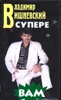 Владимир Вишневский в супере  Владимир Вишневский  купить