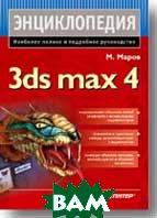 Энциклопедия 3ds max 4   Маров М. Н.  купить