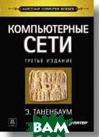 Компьютерные сети. 3-е изд.   Таненбаум Э. С.  купить