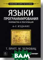 Языки программирования: разработка и реализация. 4-е изд.   Пратт Т., Зелковиц М.  купить