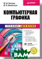 Компьютерная графика. Учебник (+CD) 2-е издание  Петров М. Н., Молочков В. П.  купить