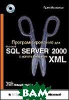 Программирование для SQL Server 2000 с использованием XML   Малкольм Р. купить