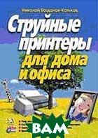 Струйные принтеры для дома и офиса  Николай Богданов-Катьков  купить