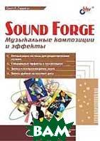 Sound Forge. Музыкальные композиции и эффекты  Скотт Р. Гарригус  купить