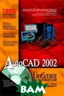 AutoCAD 2002. Библия пользователя +CD  Эллен Финкельштейн  купить