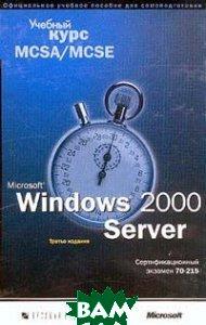 MS Windows 2000 Server. Учебный курс MCSA/MCSE. Сертификационный экзамен 70-215. Издание 3. (+CD)   купить