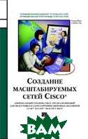 Создание масштабируемых сетей Cisco  Кесрин Пакет, Дайана Тир купить