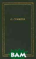 Стихотворения и поэмы  Гумилев Н.С. купить