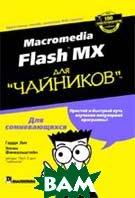 Macromedia Flash MX для `чайников`  Гарди Лит, Эллен Финкельштейн купить