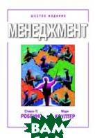 Менеджмент. 6-е издание   Мэри Коултер, Стивен П. Роббинс купить