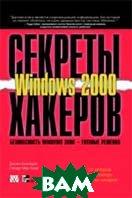 Секреты хакеров. Безопасность Windows 2000 - готовые решения  Джоел Скембрей, Стьюарт Мак-Клар купить