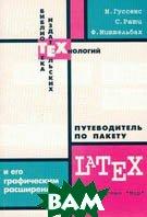 Путеводитель по пакету LATEX и его графическим расширениям  М.Гауссенс, С.Ратц, Ф.Миттельбах купить