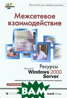 ���������� ��������������. ������� Microsoft Windows 2000 Server  Microsoft Press ������