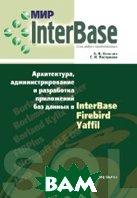 Мир InterBase. Архитектура, администрирование и разработка приложений баз данных в InterBase/FireBird/Yaffil  Ковязин, Востриков  купить