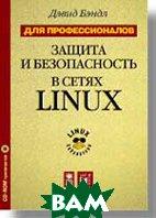 Защита и безопасность в сетях Linux. Для профессионалов  Д. Бэндл  купить
