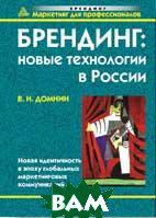 Брендинг: новые технологии в России  2-е издание  Домнин В. Н.  купить