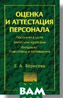 Оценка и аттестация персонала   Борисова Е. А.  купить