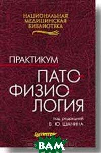 Патофизиология: практикум   Шанин В. Ю.  купить