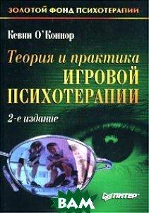 Теория и практика игровой психотерапии. 2-е изд.  О'Коннор К.  купить