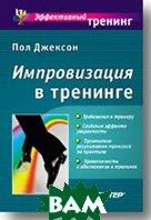 Импровизация в тренинге   Джексон П. З.  купить