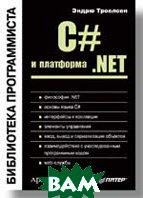 C# и платформа .NET. Библиотека программиста   Троелсен Э.  купить